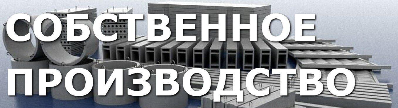 Железо-бетонные изделия (ЖБИ) в Минске